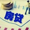 BONA丨央行重磅!个人房贷利率大调整 对购房者影响大吗?